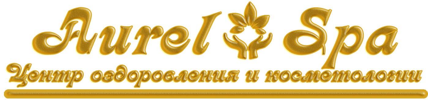 """АурельSpa """"центр оздоровления и косметологии"""""""